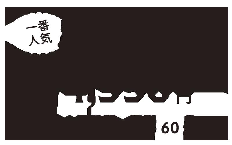 一番人気!月1プラン4,950円(税込)毎月1回訪問 撮影60分